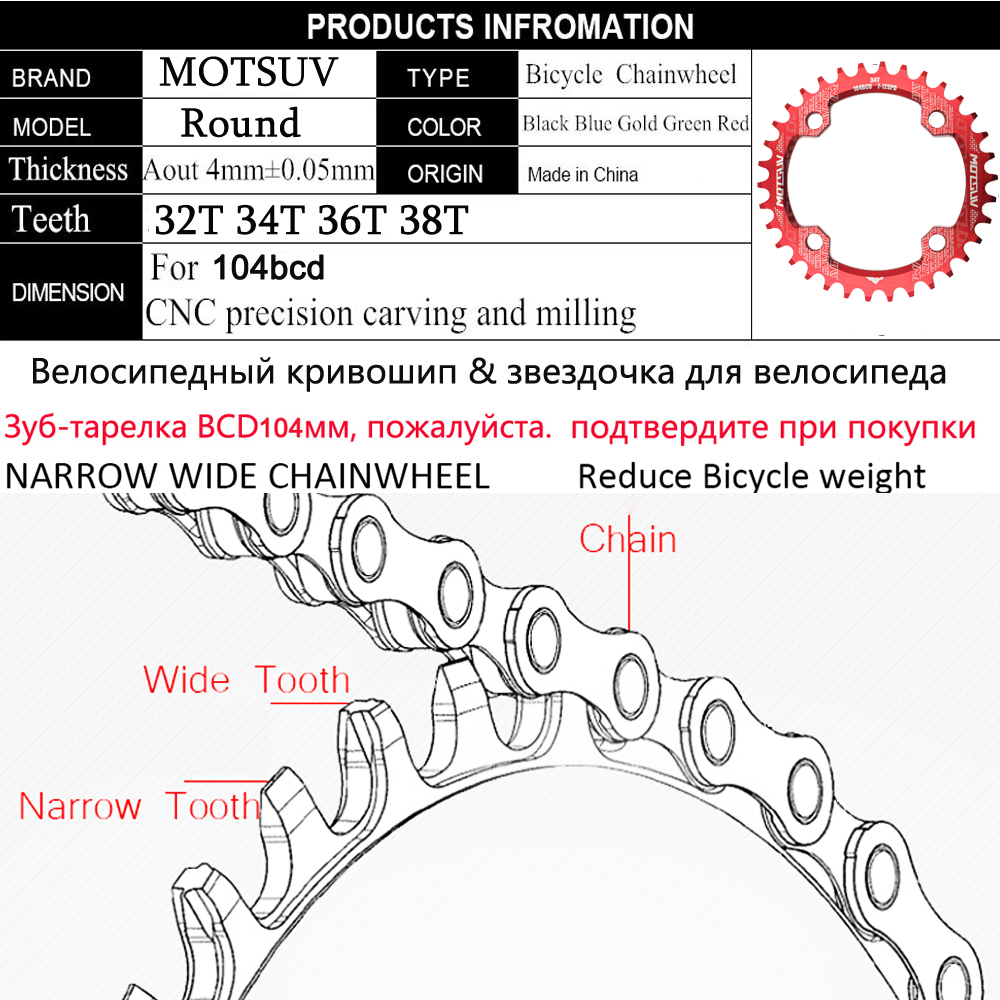 ALI shop ...  ... 32784513884 ... 2 ... Bicycle Crank 104BCD Round Shape Narrow Wide 32T/34T/36T/38T MTB Chainring Bicycle Chainwheel Bike Circle Crankset Single Plate ...