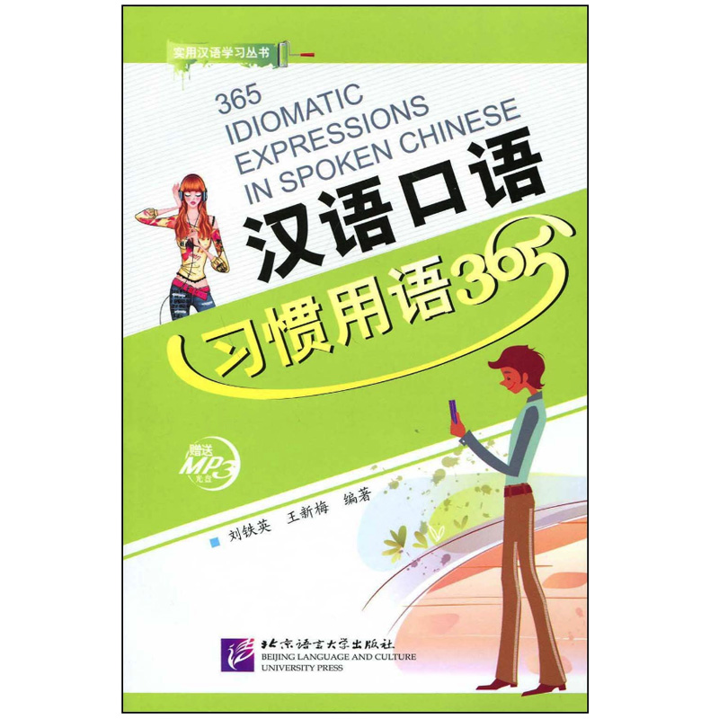 365 Idiomatic Expressions In Spoken Chinese With 1 Mp3 (Chinese Edition) Paperback