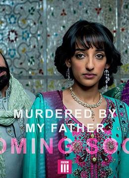 《被父谋杀》2016年英国剧情电影在线观看