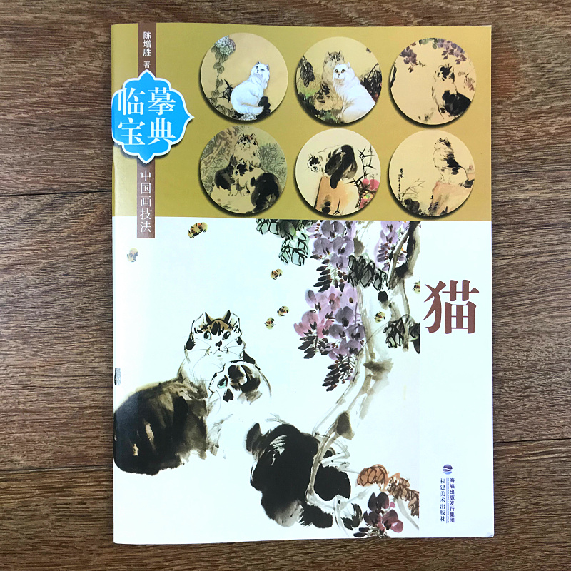 Chinese Animal Lovely Cat Kitten Art Painting Book,32 Pages
