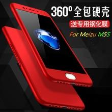 """De luxe 360 Degrés Dur Mat PC Cas de Téléphone Pour Meizu M5S Cas 5.2 """"le Corps mince Couverture Coque Pour Meizu m5S 5S + Trempé Verre"""