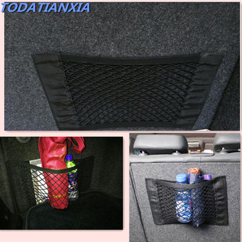Car back seat elastic storage bag for audi a6 c5 citroen c5 audi a7 zafira b toyota chr honda insight for toyota avensis bmw z4 image