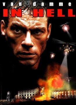 《地狱醒龙》2003年美国动作,惊悚,剧情电影在线观看