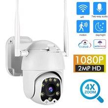 IP камера WiFi 2MP 1080P Беспроводная PTZ скоростная купольная CCTV IR Onvif камера наружная IP66 камера наблюдения ipCam Camara внешняя
