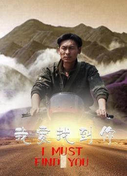 《我要找到你》2018年中国大陆犯罪,家庭电影在线观看