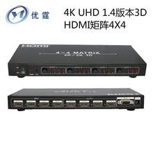 YOUTING YT-HDM944 1.4v 4KX2K 3D HDMI Matrix 4×4 switch splitter into 4 out of 4 2160P30HZ 1080P 60hz 3D