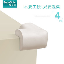 Babysafe 4pcs/lot baby safety anti-collision corner table corner anti-collision protection angle baby glass coffee table cover
