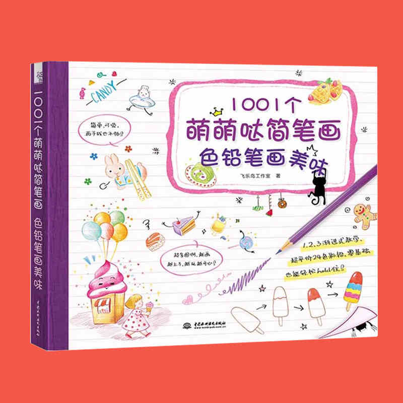New Chinese stick figure coloring pencil book : drawing 1001 delicious food Chinese Blackboard Drawing art book expressive figure drawing