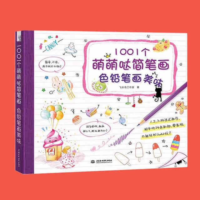 Nuevo chino stick figura lápiz para colorear libro: dibujo 1001 ...
