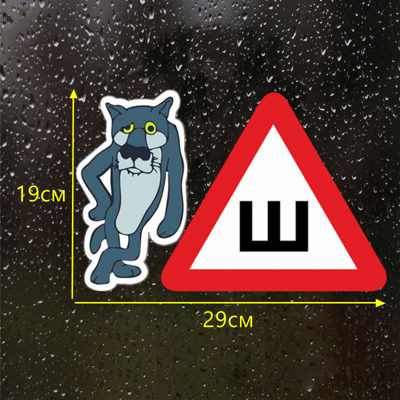CS 721 19 29cm wolf and Spikes GOST funny car sticker vinyl decal silver black for auto car stickers styling car decoration in Car Stickers from Automobiles Motorcycles
