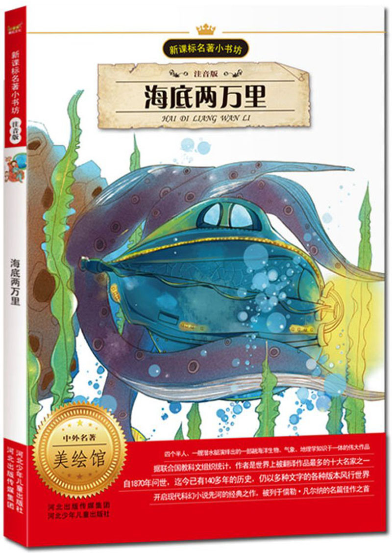20000 Leagues Under The Sea In Chinese With Pin Yin For Stater Learners And HSK Testing Famous Book For Learning Chinese