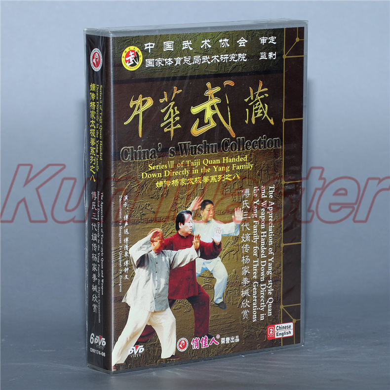 Theappreciaion Of Yang-style Quan And Weapon Handed Down Directly Inthe Yang Family For Three Generations 6DVD English Subtitles rockdale 3515