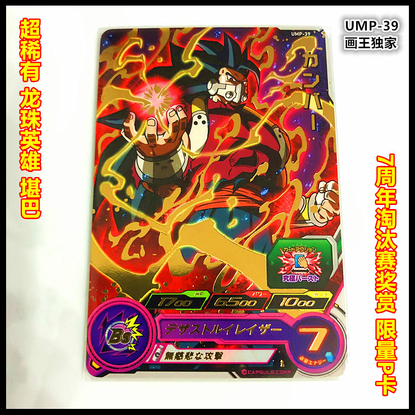 Japan Original Dragon Ball Hero Card UMP-39 7th Anniversary Cumber Toys Hobbies Collectibles Game Collection Anime Cards