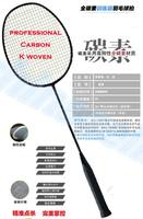 2pcs Original 4U High Pounds 100 Carbon Woven Strong Frame Professional Traning Badminton Racquet Badminton Racket