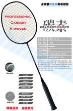 2 stücke original 4U hohe £ 100% kohlenstoff gewebt starke rahmen profi Traning badminton schläger badminton schläger max30lbs