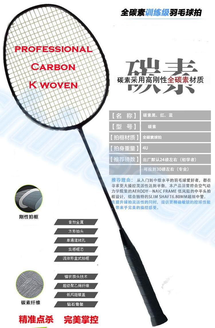 2pcs Original 4U High Pounds 100% Carbon Woven Strong Frame Professional Traning Badminton Racquet Badminton Racket Max30lbs