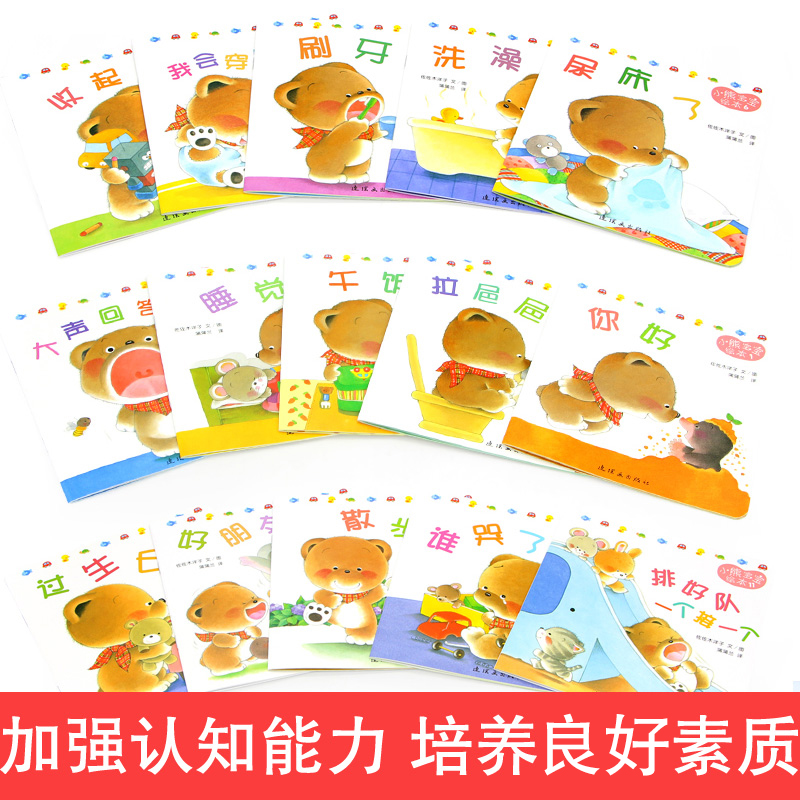 15pcs/set New Small Bear Picture Book Classic Cognitive Story Book Cover All Aspects Of Infant Life Mom Gift 0-3 Ages