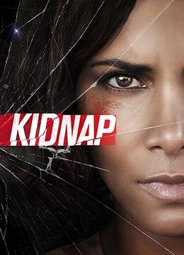 《绑架》2017年美国动作,惊悚电影在线观看