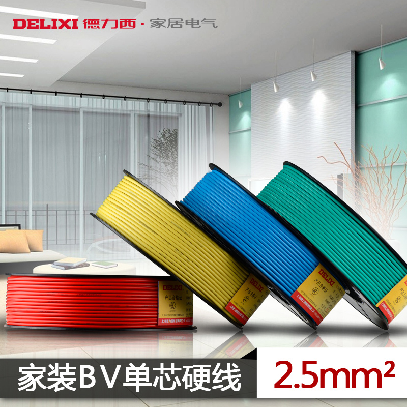 ФОТО Delixi electrical wire cable 2.5 copper wire bv single core hardline 100 meters roll