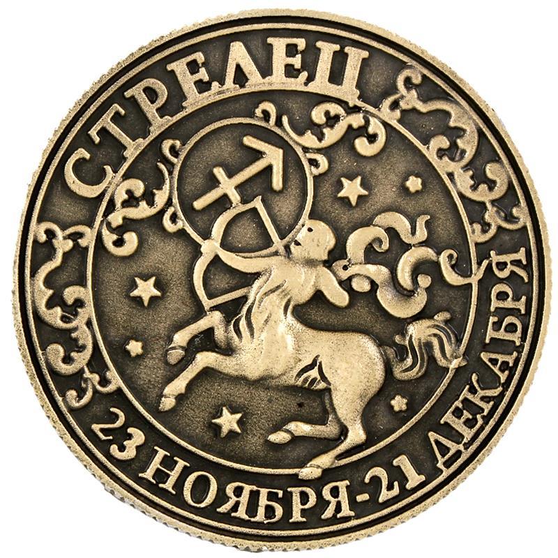 Старовинні предмети домашнього оздоблення Дванадцять сузір'їв МОНЕТИ встановлюють оригінальні монети зодіаку Стрілець унікальний новорічний подарунок
