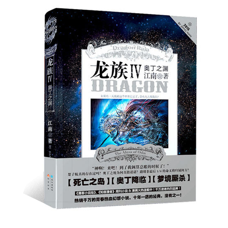 New Arrival Dragon IV (Chinese Version) New Hot selling fantasy novel book for Adult libros new arrival iron