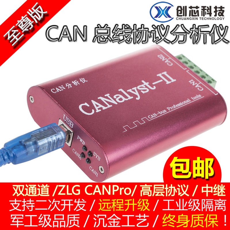 CAN analysis CANOpen J1939 DeviceNet USBCAN-2 USB CAN compatible ZLG serial port to canopen 232 to canopen module development board compatible with zlg xgatecop10