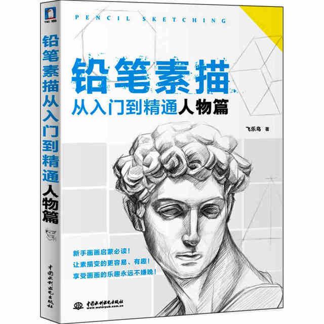 Boceto de lápiz de Novice a libro profesional: boceto de base cero libros tutorial materiales de enseñanza autorretratos retrato de cabeza