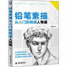 Esboço de lápis de iniciante para livro profissional: zero baseado esboço livros tutoriais materiais de ensino auto retratos cabeça retrato
