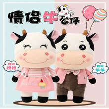 Best selling new cow doll plush toy Personality creative plush doll doll gift toy 25cm(China)