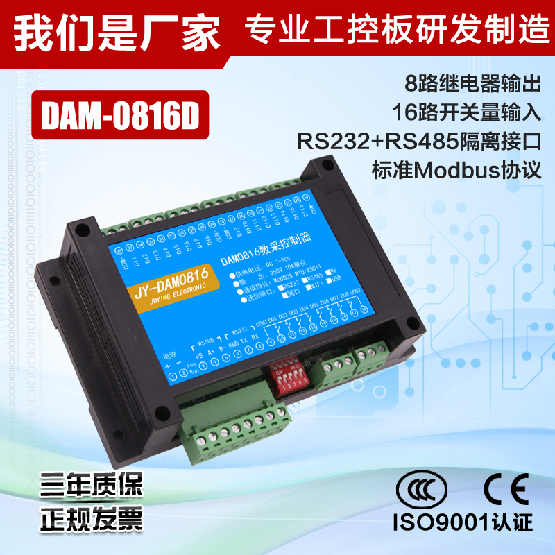 DAM0816D 16 into 8 out of the computer serial port control relay module MODBUS computer + manual control 02022 in 2 out of the relay module 2 switch input circuit 2 relay control module modbus