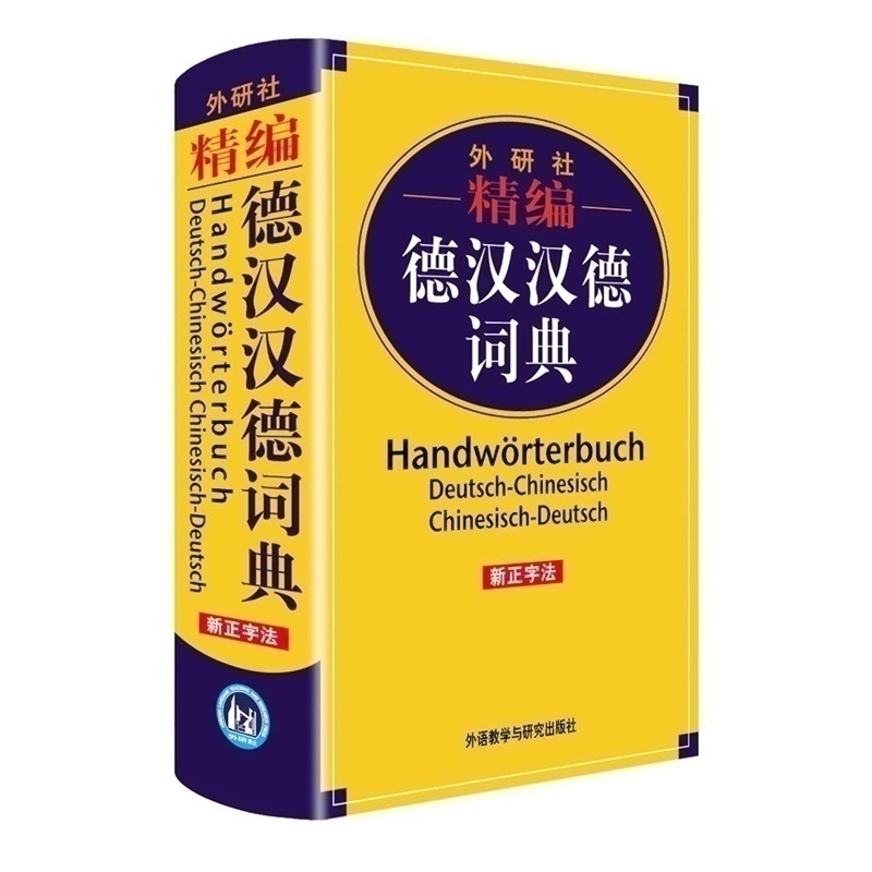 German-Chinese Dictionary Book For Chinese Starter Learners Introductory Textbook Study Language Tool Books For Children Adult