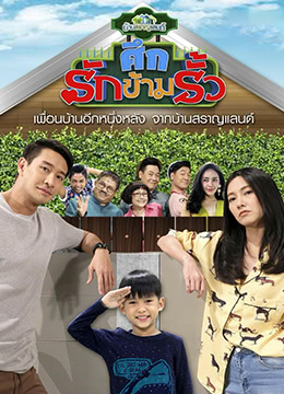 《逗爱藩篱》2018年泰国剧情,喜剧,爱情电视剧在线观看