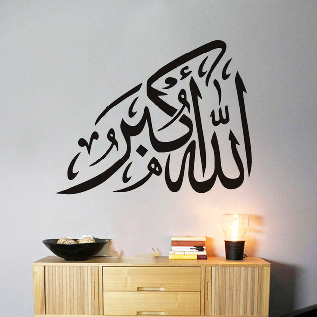 Muslim arabic calligraphy bismillah islamic wall stickersislamic muslim arabic calligraphy bismillah islamic wall stickersislamic vinyl removable wallpaperliving room decals voltagebd Gallery