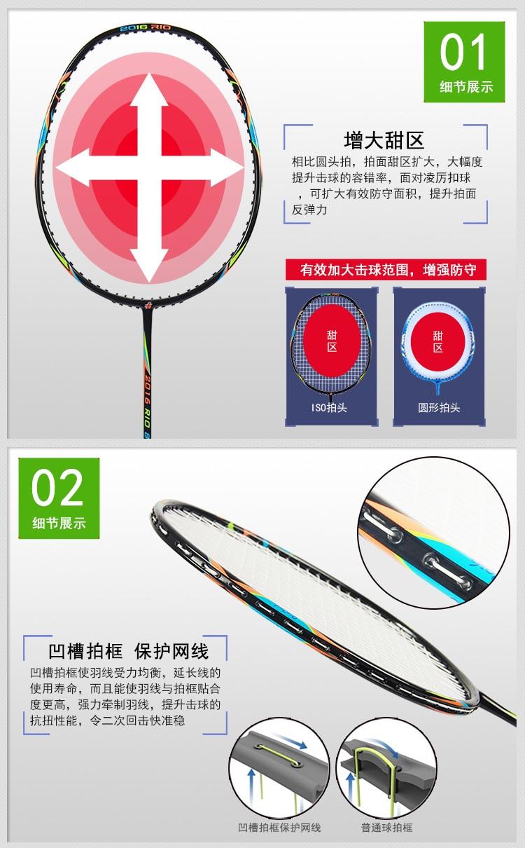 Crossway 2Pcs Best Championships Badminton Rackets Doubles Carbon Lightest Shuttlecock Racquets Set Sports Rio Olympics Memorial 16