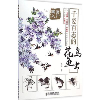 Chinese Goingbi Painting Art Books Chinese Bird Fleas Brushing Coloring Drawing Book For Adults Children Starter Learners