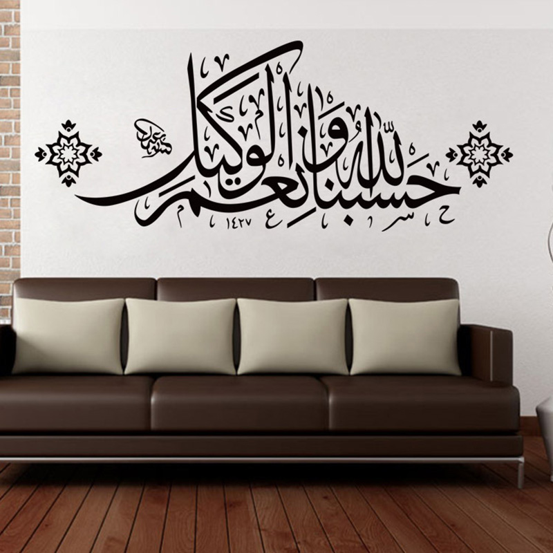 105 42cm large muslim black wall decals diy removable arabic text wall stickers flowers birds. Black Bedroom Furniture Sets. Home Design Ideas