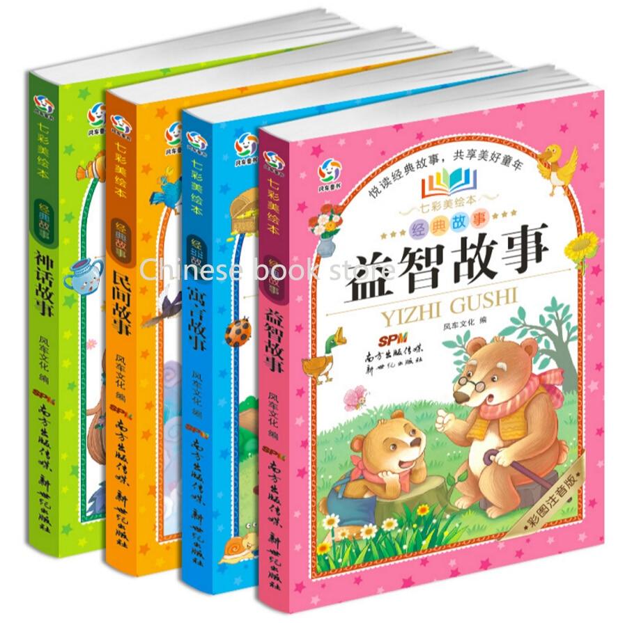 fairy tale story book pdf
