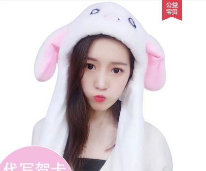 Plush Moving Ear Rabbit Hat Funny Hand Pinching Airbag Magnet Ear To Move Vertical Ears Cap Cute Animal Creative Holiday Gift