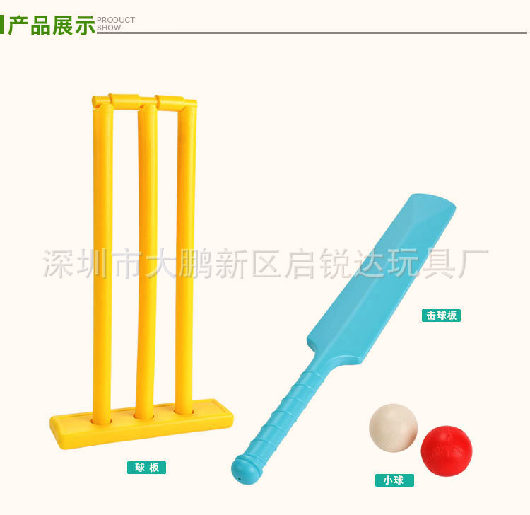 2016 children's cricket set parent-child Sports Interaction cricket family game children's leisure outdoor toy physical exercise cricket training in indian universities