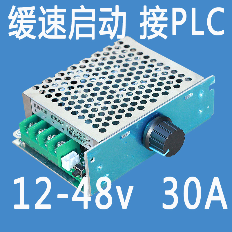 Slow Start DC Motor Speed Regulating Switch Governor High Efficiency 12-48V 30A 10 50v 100a 5000w reversible dc motor speed controller pwm control soft start high quality