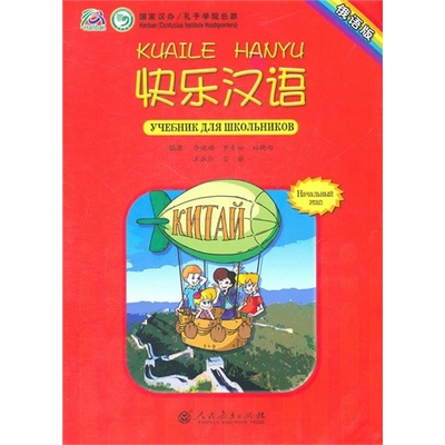 Happy Chinese Russian edition for learn Mandarin ,hanzi and Character ,pin yin Chinese character card vimalakirti sutra with pin yin buddhist books in chinese edition