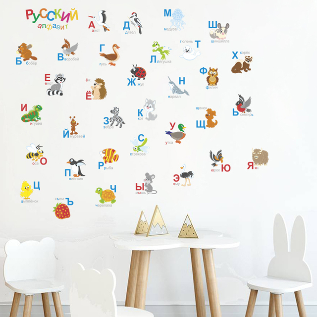 Russian Alphabet Wall Stickers Bedroom Russia Cartoon Animal Letters Decor  For Kids Room Baby Nursery School Wall PVC Art Decals
