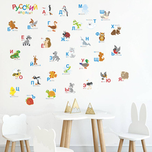 Russian Alphabet  Wall Stickers Cartoon Animal DIY Letters For Kids Room Baby Bedroom School Learning Art Decals 60 x 90cm