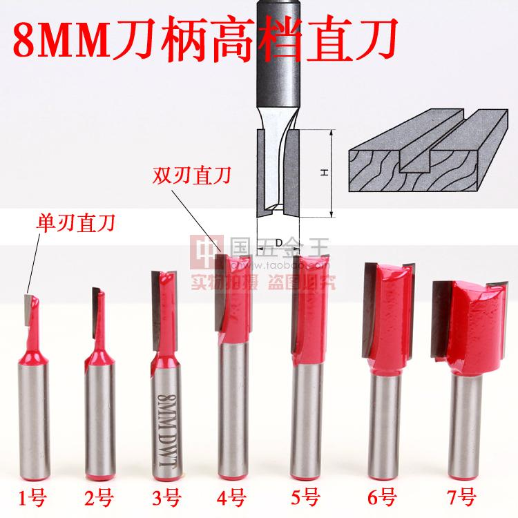 High Quality Industry Standard 8mm shank Straight Router Bit Cutter Woodworking 1pc 8mm shank high quality 45 degree chamfer