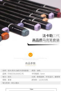 Image 5 - Finecolour EF102 אלכוהול מבוסס Lnk מנגה פעמיים בראשות מברשת סמן 12/24/36 סט מקצועי אמנות סמני עט עבור אספקת אמנות