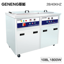 GENENG Double Groove Ultrasonic Cleaning Machine 108L Dry Heater Filter Industry Circuit Board Parts Moto Car Parts Degreasing