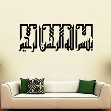 Adhesive Islamic Muslim Arabic Bismillah Calligraphy Wall Decals Vinyl Stickers Home Decor Quotes