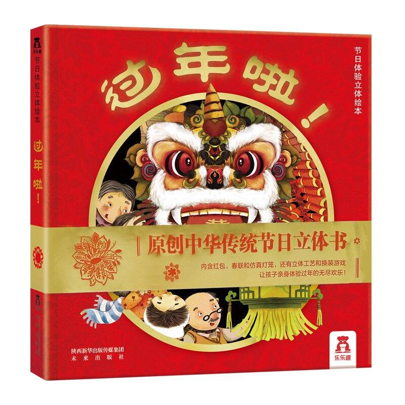 1 pcs/ensemble 3D livre d'images pour Kds Enfants Cadeau nouveauté Heureux Nouvel An Chinois Livre