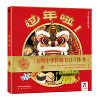1pcs/set 3D Picture Book for Kds Children Gift New Arrival Happy Chinese New Year Book