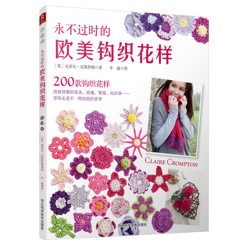European and American style Knitting needle book beginners self learners with 200 different pattern knitting book